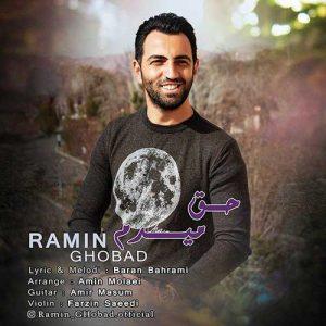 Ramin Ghobad   Hagh Midam 1584465688 300x300 - دانلود آهنگ رامین قباد به نام حق میدم