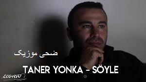 دانلود آهنگ ترکی Söyle از Taner Yonka