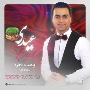 Vahab Bekhrad   Eydi  1584026518 300x300 - دانلود آهنگ وهب بخرد به نام عیدی