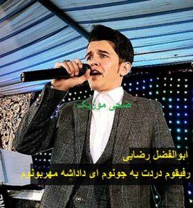 ابوالفضل رضایی 279x300 - دانلود اهنگ محلی رفیقوم دردت به جونوم از ابوالفضل رضایی