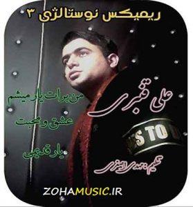 دانلود آهنگ جدید من برات یار میشم از علی قنبری