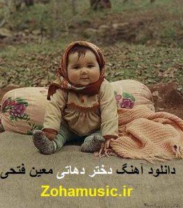 دانلود آهنگ دختر دهاتی از معین فتحی