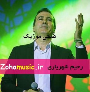 دانلود آهنگ ترکی علی بالا از رحیم شهریاری