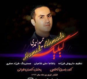 Hamid Ahmadi   Geleik 300x271 - دانلود آهنگ ترکی قشقایی کیلیگ از حمید احمدی