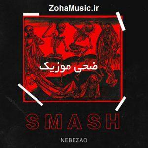 دانلود آهنگ Smash از Nebezao