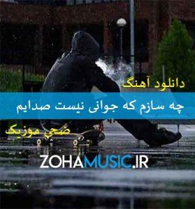 غمگین عاشقانه 6 1 279x300 - دانلود آهنگ غمگین چه سازم که جوانی نیست صدایم از حیدر شورکی