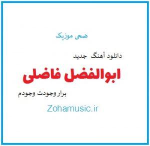 Abolfazl Fazeli   Rozi ke gham bato basheh 300x292 - دانلود آهنگ محلی روزی که غم با تو باشه  از ابوالفضل فاضلی