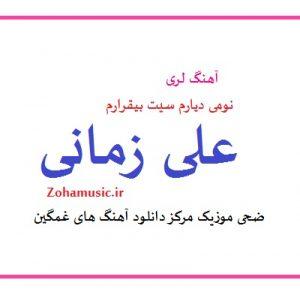 Ali Zamani   Nomi Diyaram 300x292 - دانلود آهنگ لری نومی دیارم سیت بیقرارم از علی زمانی