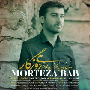 Morteza Bab   Do Rozi Donya 300x300 - دانلود آهنگ لری دو روزی دنیا بسوزی دنیا از مرتضی باب