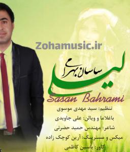 Sasan Bahran   Leyla Guzal 256x300 - دانلود ترکی قشقایی لیلا گزل از  ساسان بهرامی