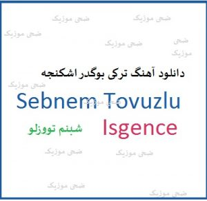 "Sebnem Tovuzlu    Isgence 300x292 - دانلود آهنگ ترکی "" Isgence "" از شبنم تووزلو"