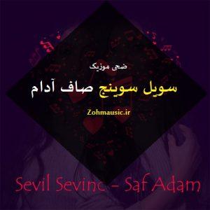 Sevil Sevinc     Saf Adam 300x300 - دانلود آهنگ ترکیه ای صاف آدام از  سویل سوینج