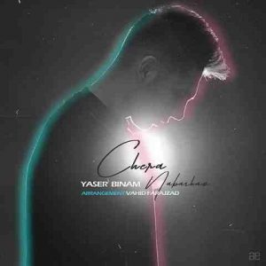 Yaser Binam    Chera Nabasham 300x300 - دانلود آهنگ چرا نباشم از یاسر بینام