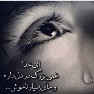 sad   Aghar Cheshayr khisamo 300x300 - دانلود آهنگ غمگین اگر چشایه خیسمو میدم به اختیار خواب