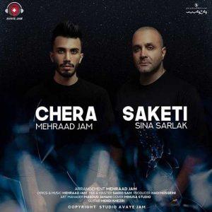 Mehraad Jam Ft. Sina Sarlak   Chera Saketi 1593260761 300x300 - دانلود آهنگ  چرا ساکتی از مهراد جم و سینا سرلک