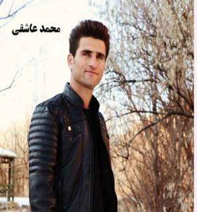 Mohammad Asheghi   Pireh Asheghi 279x300 - دانلود  آهنگ غمگین پیر عشق {چی سرت اومده ای دل} از محمد عاشقی