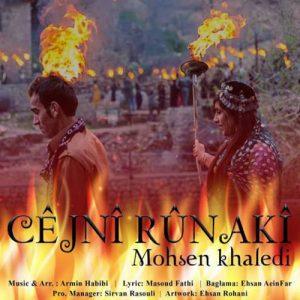 Mohsen khaledi   Che zhani ronak 300x300 - دانلود آهنگ کردی  چه ژنی روناک  از محسن خالدی