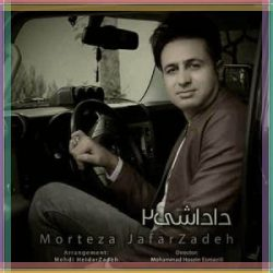Morteza jafar zadeh   Dodashi2 - دانلود اهنگ غمگین  داداشی ۲ از مرتضی جعفرزاده