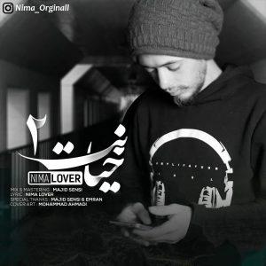 Nima Lover    Khianat 2 300x300 - دانلود دیسلاو خیانت ۲ از  نیما لاور
