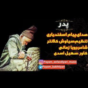 Payam Esfandiyari    Pedar  1592056027 300x300 - دانلود آهنگ پیام اسفندیاری به نام پدر