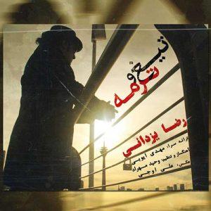 Reza Yazdani   Tigho Termeh 1591277280 300x300 - دانلود آهنگ رضا یزدانی به نام تیغ و ترمه