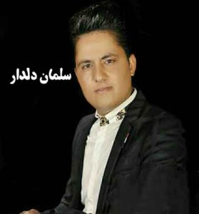 Salman Deldar   Hamdamo Hamsaz 279x300 - دانلود  آهنگ غمگین محلی همدمو سازم دو تاره از  سلمان دلدار