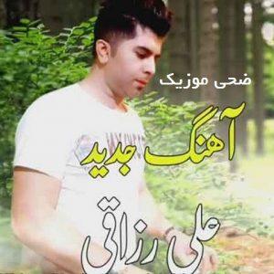 دانلود آهنگ محلی دختر خاله گل ناز من از علی رزاقی