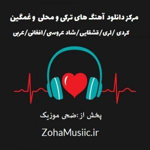 Zohamusic 300x300 - دانلود آهنگ مازندرانی  بهار ماهی بک بو ره بلارم  از نظام جلابی