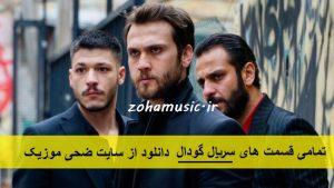 دانلود سریال ترکی گودال قسمت 110 Cukar زیرنویس فارسی چسبیده