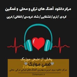 برایم غم دنیا بی شماره -علی اسدیان